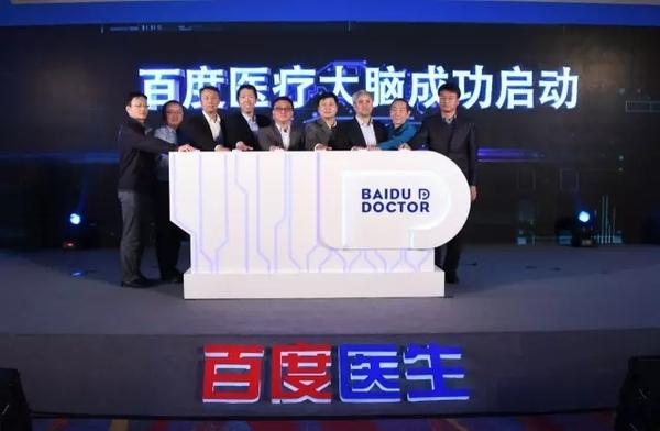 "Baidu Develops ""Medical Brain"" for Computer- aidedDiagnostics"