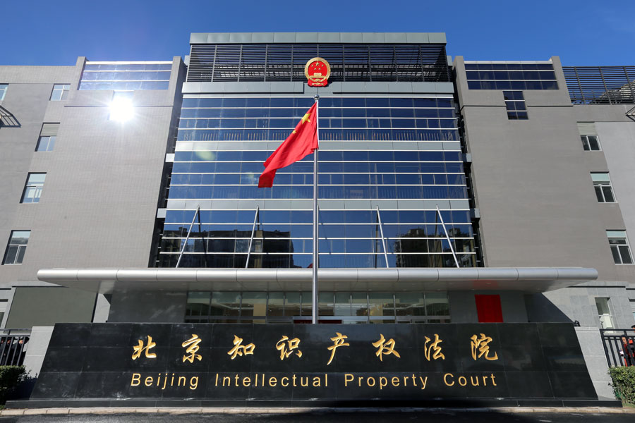 Beijing IP Court Grants 50 Million RMB in Damage Compensation