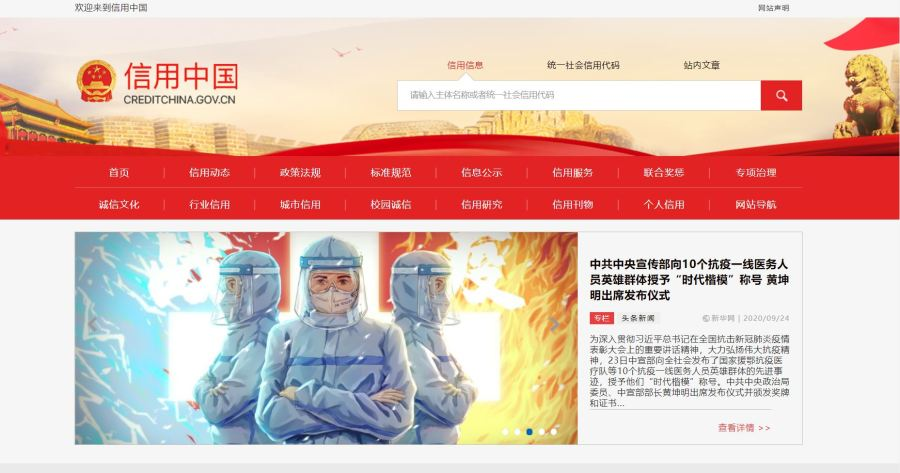 Credit China: Objection Against Incorrect Social Credit InformationPossible
